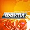 Факты ICTV