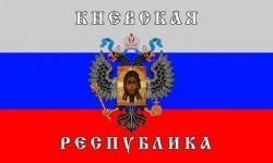 """Импровизированный Флаг """"Киевской Народной Республики""""."""