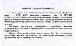 """Докладная записка о произволе со стороны бригады """"Восток""""."""