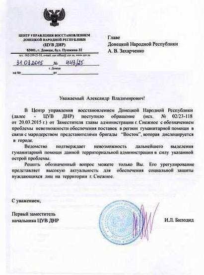 Закон есть закон - захарченко снял с должности главу мгб днр (и не только его)