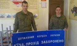 Российские военнослужащие привезли в свою часть знак с государственной границы Украины.