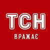 ТСН - Телевизионная служба новостей