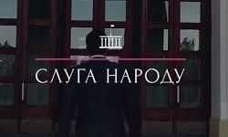 """Сериал """"Слуга народа"""" все серии (смотреть онлайн)"""