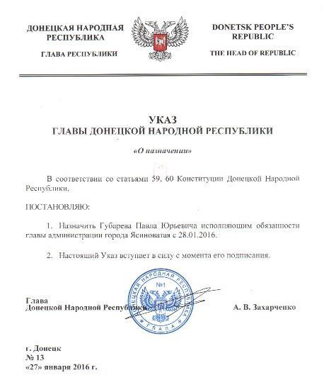 gubarev_mer_yasinovataya