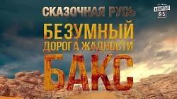 «Сказочная Русь» сезон 8